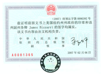 Authentication of US Marriage Certificate for use in China