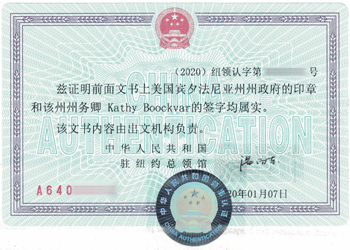 Document Authentication for China