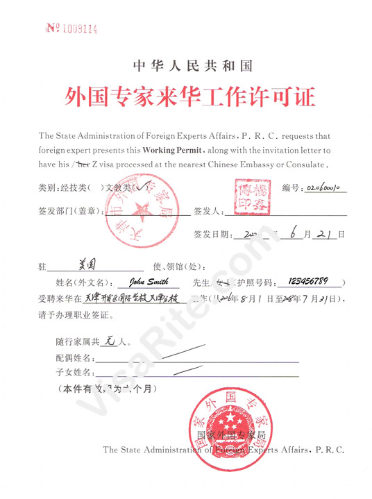 Foreign Export Working Permit Sample on china travel visa, china visa business letter example, china passport application form, china state map, china on world map, china visas for us citizens, china tourist, china immigration form, china student visa, example application form, china visa sample, china visa los angeles, general employment application form, job corps application form, china employment, malaysia visa form, china study, china visa invitation letter,
